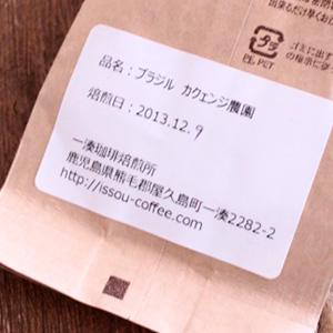【鹿児島】屋久島のコーヒー店  一層珈琲焙煎所の『ブラジル カクェンジ農園』