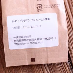 【鹿児島】屋久島のコーヒー店  一層珈琲焙煎所の『グアテマラ エルインヘルト農園』