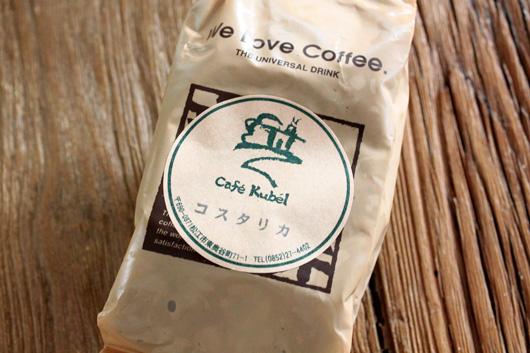 島根県松江の自家焙煎珈琲のお店 Cafe Kubel(カフェ クベル)のコスタリカ