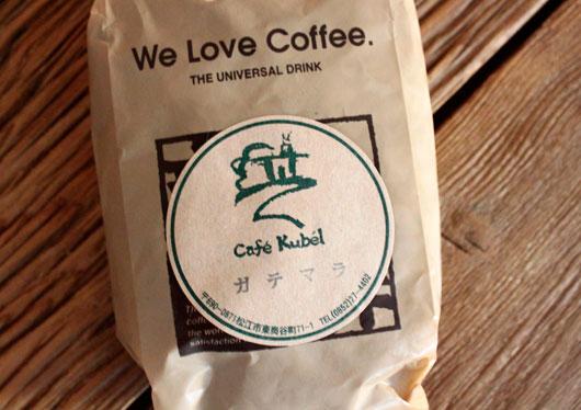 島根県松江の自家焙煎珈琲店  Cafe Kubel(カフェ クベル)のガテマラ