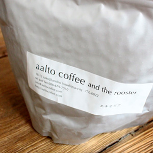 【徳島】  aalto coffee(アアルトコーヒー)の『エチオピア』