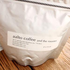 【徳島】  aalto coffee(アアルトコーヒー)の『グァテマラ』