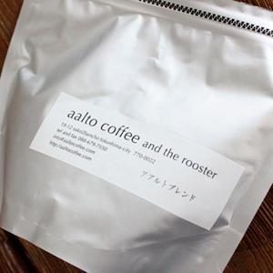 【徳島】aalto coffee(アアルトコーヒー)の  『アアルトブレンド』