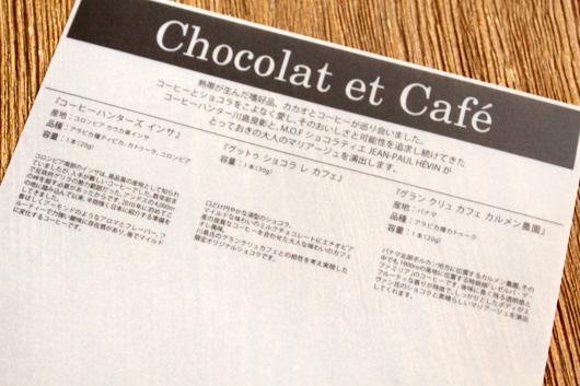 【ジャン=ポール・エヴァン × ミカフェート】ショコラ エ カフェ 2014
