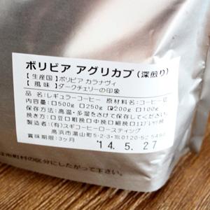 【愛知】スギコーヒーロースティングの  『ボリビア アグリカブ』