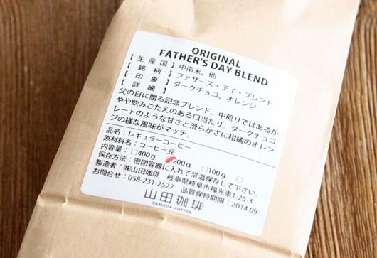 山田珈琲の『ファザーズ・ディ・ブレンド』