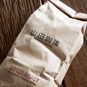 山田珈琲のビターロースト[アイスコーヒー用]