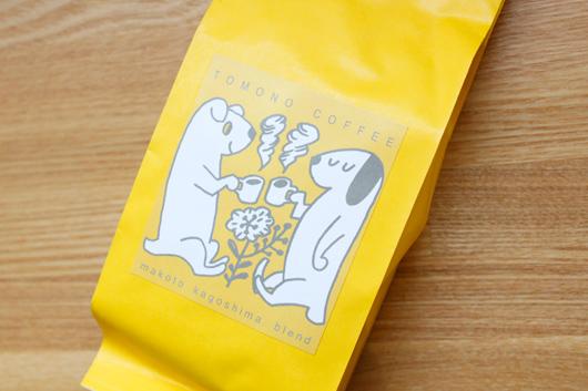 トモノウコーヒーの  『makoto kagoshima blend(鹿児島睦ブレンド)』