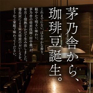 茅乃舎から有機栽培珈琲が発売!