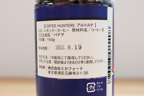 無印 × コーヒーハンター(ミカフェート)