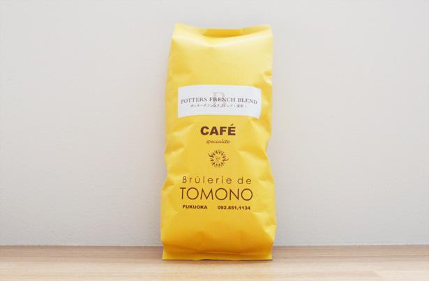 トモノウコーヒーのポッターズフレンチブレンド(深煎)