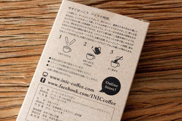 INIC coffee(イニック・コーヒー)の5秒でほっこり優しいソイラテ 中身