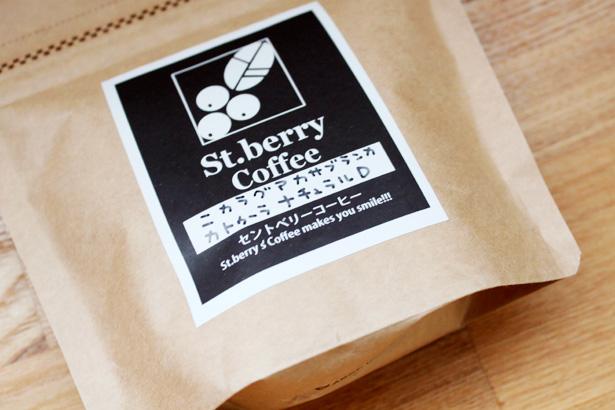 St.berry coffee(セントベリーコーヒー)のニカラグア カサブランカ カトゥーラ ナチュラル D
