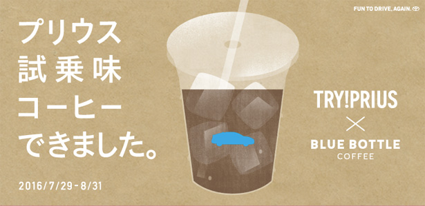 ブルーボトルコーヒー × プリウス、『プリウス 試乗味コーヒー』にオリジナルマグカップも。