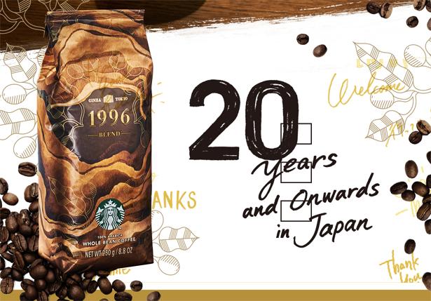 スターバックスコーヒーから、20周年記念『1996ブレンド』