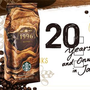 スターバックスコーヒーから、20周年記念『1996ブレンド』登場!