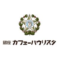 銀座 カフェーパウリスタ