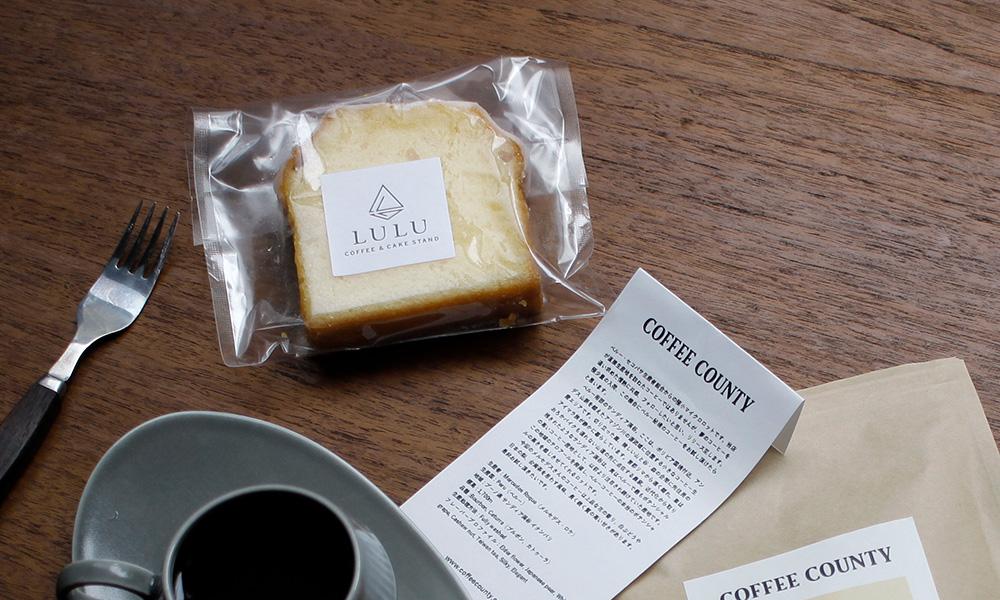 COFFEE & CAKE STAND LULU ウィークエンド・シトロン