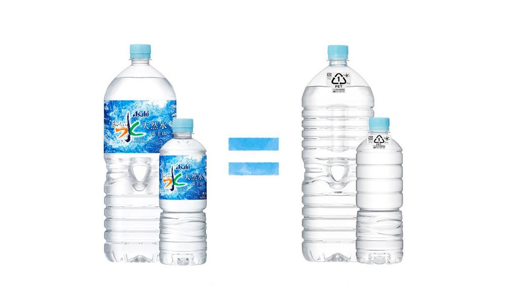 おいしい水 天然水 ラベルレスボトル