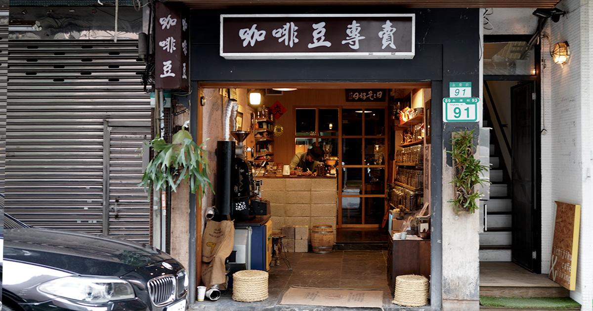 台湾コーヒーショップ 珈琲豆専賣