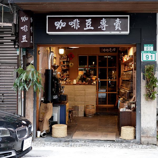 【台湾】路地裏に佇むコーヒ店 珈琲専賣 台湾・屏東 北大武山産のコーヒー