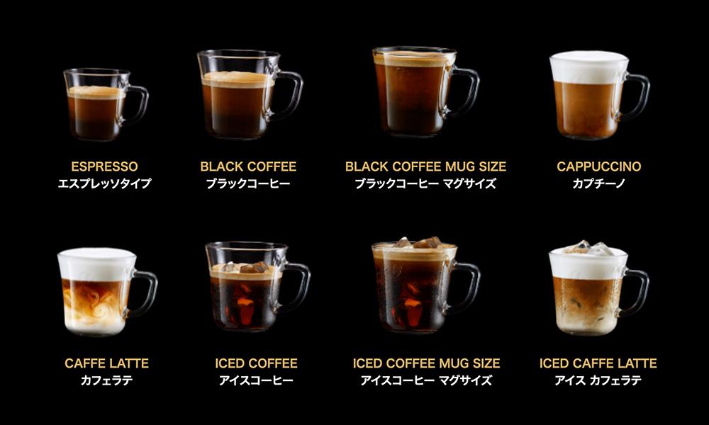 ネスカフェ ゴールドブレンド バリスタ ディオ 作れるコーヒー