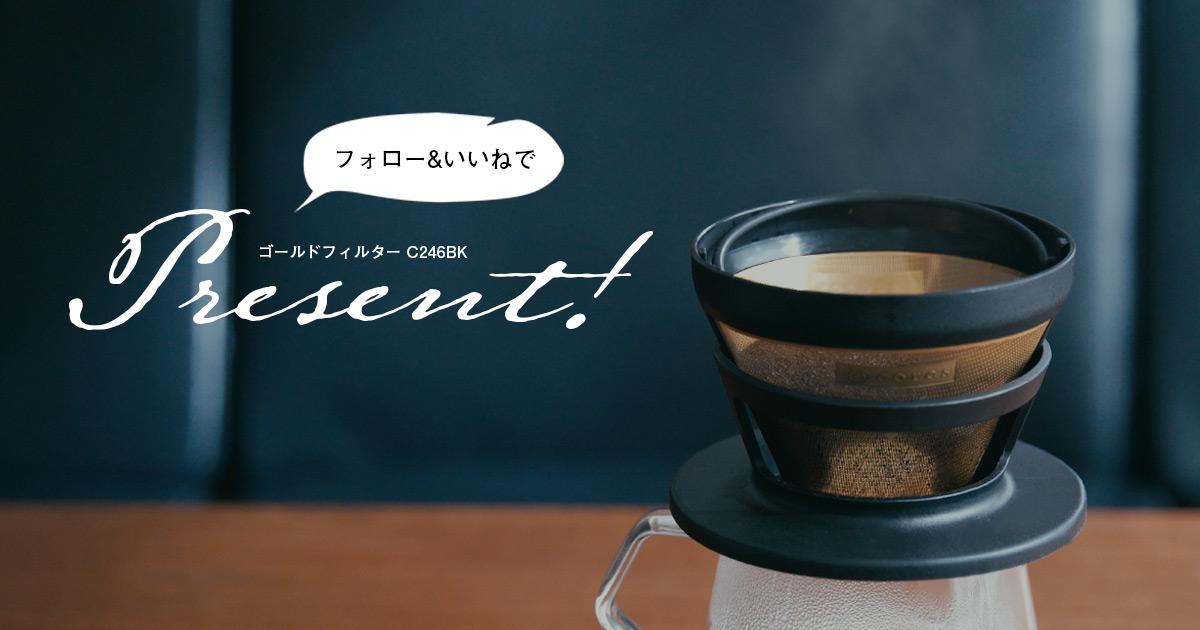 【Cores × CAFICT プレゼントキャンペーン】  Cores ゴールドフィルター C246BK
