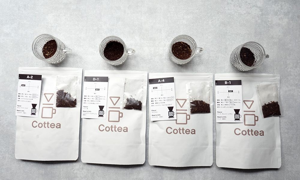 Cottea 飲み比べセット