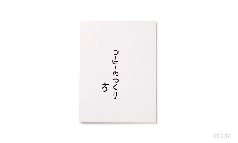 東屋 / コーヒーのつくり方 大坊珈琲店式