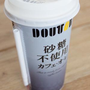 ドトールの「砂糖不使用 カフェオレ」