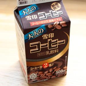 雪印メグミルク  【期間限定】大人の雪印コーヒー飲んでみました。