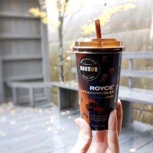 ドトール × ロイズがコラボした『DOUTOR ROYCE'カフェ&ショコラ』