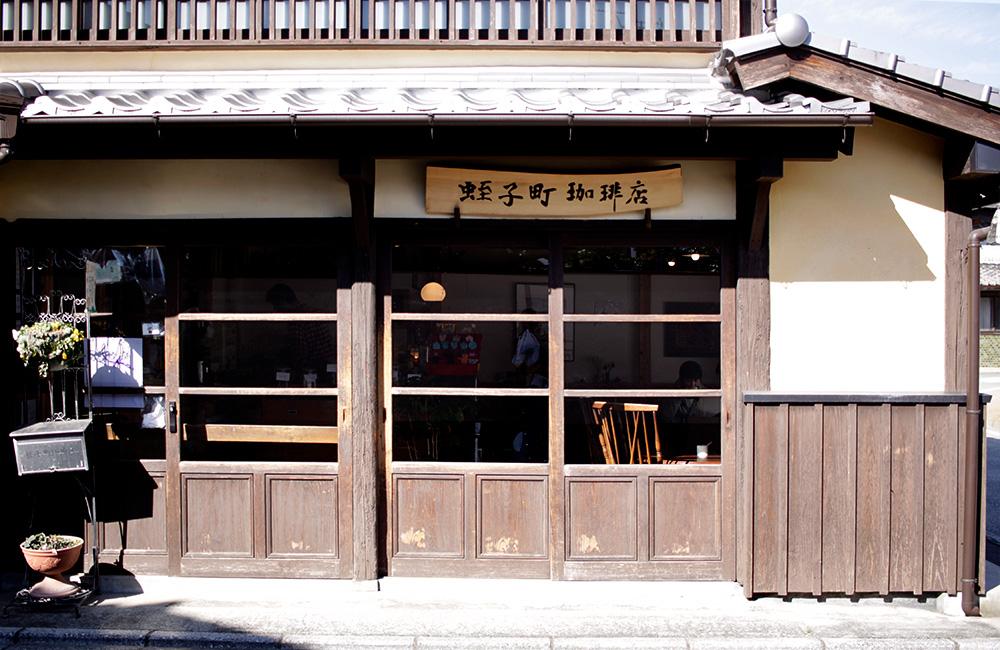 蛭子町珈琲店  ブルンジ