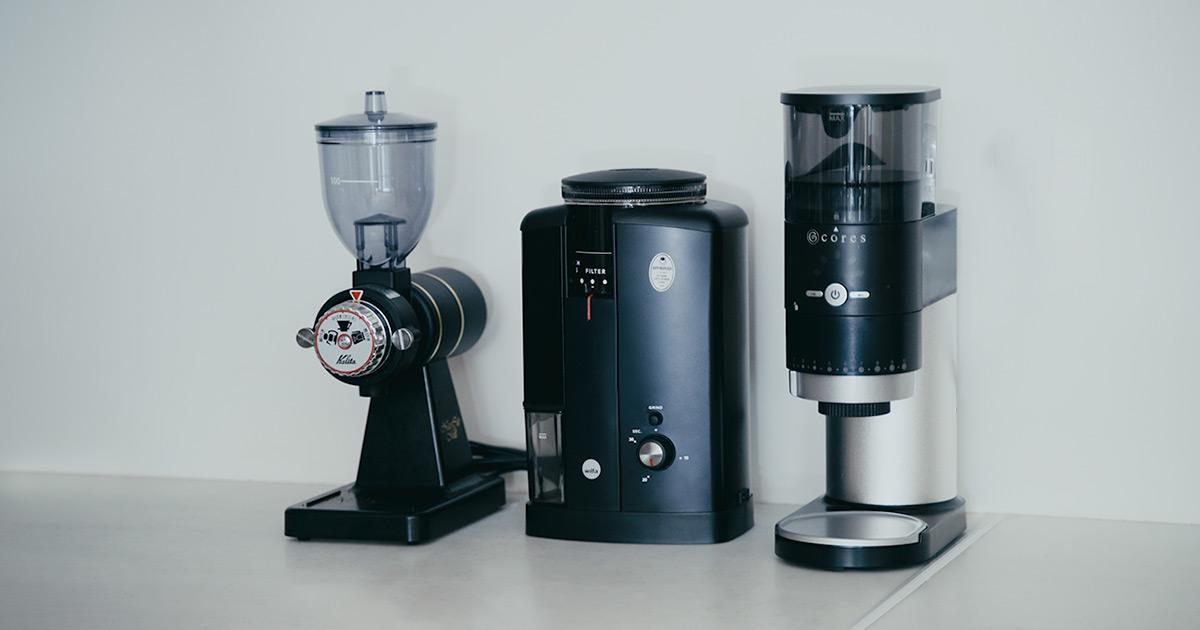 電動コーヒーミルを徹底比較!まとめと最新コーヒーミル情報
