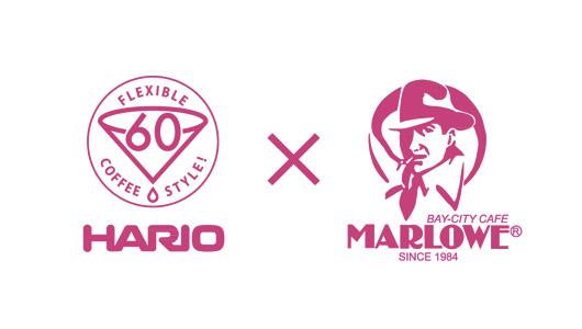 4月3日から5月31日までの期間限定!表参道に「HARIO V60 Cafe」がオープン