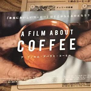 コーヒーの映画『A Film About Coffee』、観に行きたい!