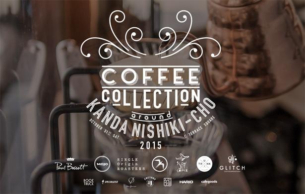 コーヒーコレクション around 神田錦町