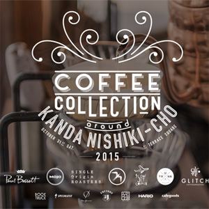 2015年10月31日開催!コーヒーコレクション around 神田錦町、行きたい!