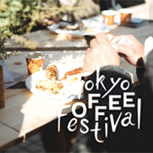 Tokyo Coffee Festival 2016 spring、今年も開催!