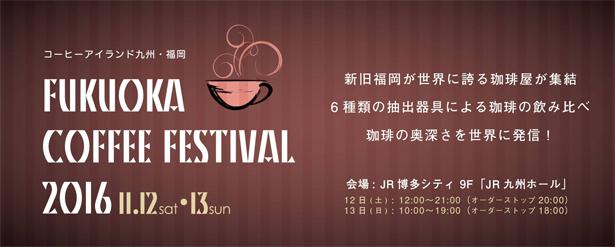 Fukuoka Coffee Festival
