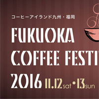 Fukuoka Coffee Festival、2016年11月12日13日開催