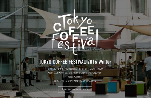 TOKYO COFFEE FESTIVAL 2016 Winter
