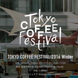 TOKYO COFFEE FESTIVAL 2016 Winterは、11月26日(土)、27日(日)に開催決定!