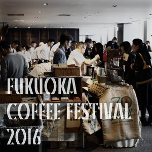 FUKUOKA COFFEE FESTIVAL 2016、行って来ました。