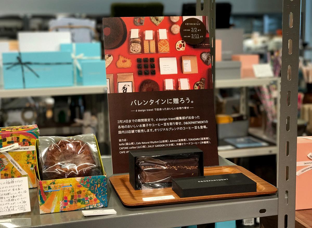 D&DEPARTMENTのバレンタインは、『おいしいお菓子やコーヒー豆』