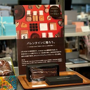 D&DEPARTMENTのバレンタインは、『おいしいお菓子やコーヒー豆』。行って来ました!