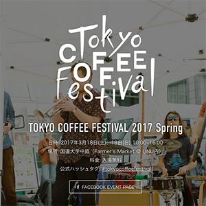 TOKYO COFFEE FESTIVAL 2017 Springは、3月18日(土)と19日(日)。