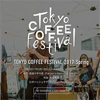 TOKYO COFFEE FESTIVAL 2017 Spring