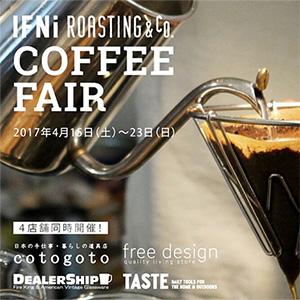 cotogotoで、静岡の人気ロースター『IFNi ROASTING&CO.』とのコーヒーイベント開催!とっても面白そうです。