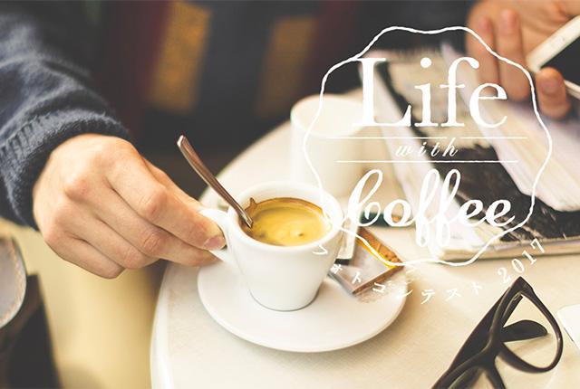全日本コーヒー協会主催「Life with Coffeeフォトコンテスト2017」